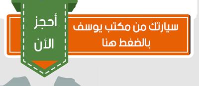 استئجار سيارة في الدار البيضاء